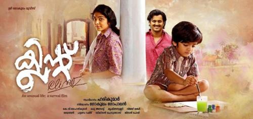 2017 Malayalam flop movies list