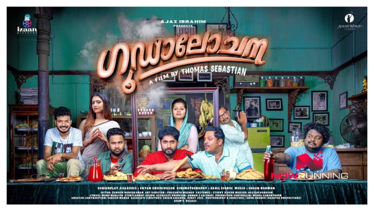 Goodalochana 2017 film