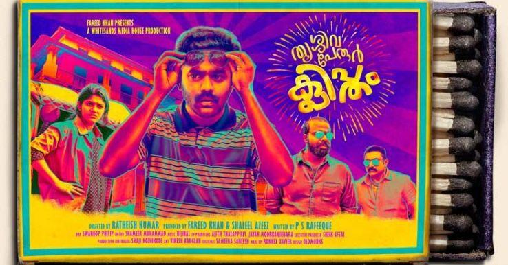 Best Malayalam Movies of 2017